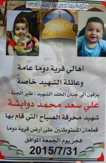 31.07.15 Nablus, Duma. Leaflet dedicated to Ali distributed during funeral ceremony, Photo EAPPI / J. Burkhalter